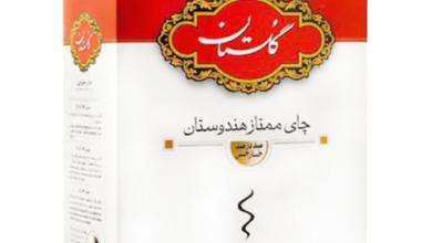 Photo of چای دارجلینگ گلستان درجه یک