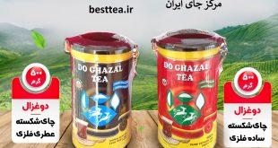 چای دو غزال مشکی اعلا و خوش عطر