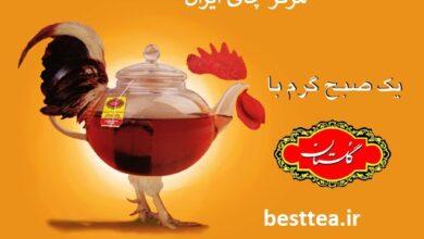 Photo of قیمت چای گلستان نیم کیلویی