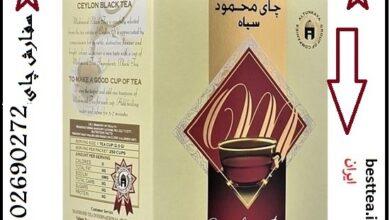 Photo of خرید چای ارل گری محمود درجه یک