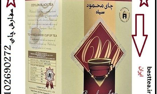 خرید چای محمود درجه یک