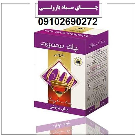 نمایندگی فروش چای محمود