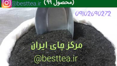 Photo of فروش عمده  چای ارگانیک اعلا و درجه یک ایرانی