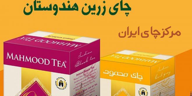 خرید عمده چای محمود درجه یک