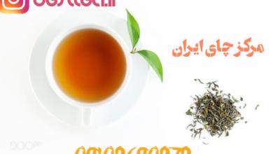 Photo of نمایندگی فروش چای گلستان اصل