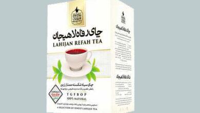 Photo of عمده فروشی چای رفاه لاهیجان  ارگانیک و اعلا