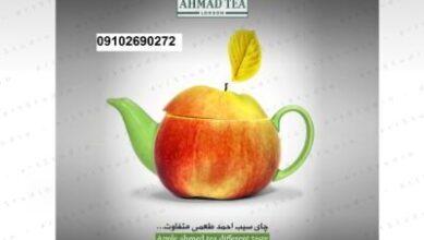 Photo of فروش عمده چای ارل گری احمد  از درب کارخانه