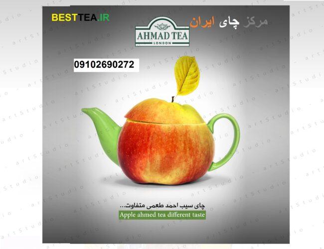 قیمت عمده چای احمد