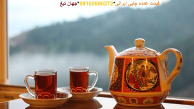 Photo of قیمت عمده چایی ایرانی در بازار