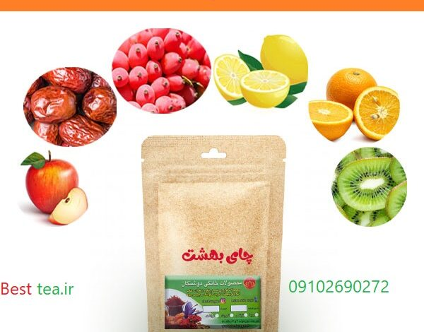 Photo of خرید عمده چای میوه ای