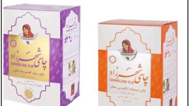 Photo of نمایندگی فروش چای شهرزاد در کشور