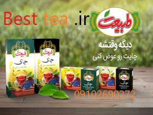 Photo of خرید عمده چای طبیعت با ضمانت
