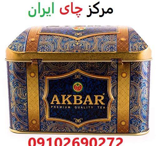 Photo of خرید عمده چای اکبر صندوقی