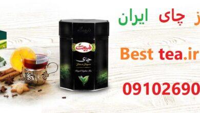 Photo of فروش عمده چای طبیعت
