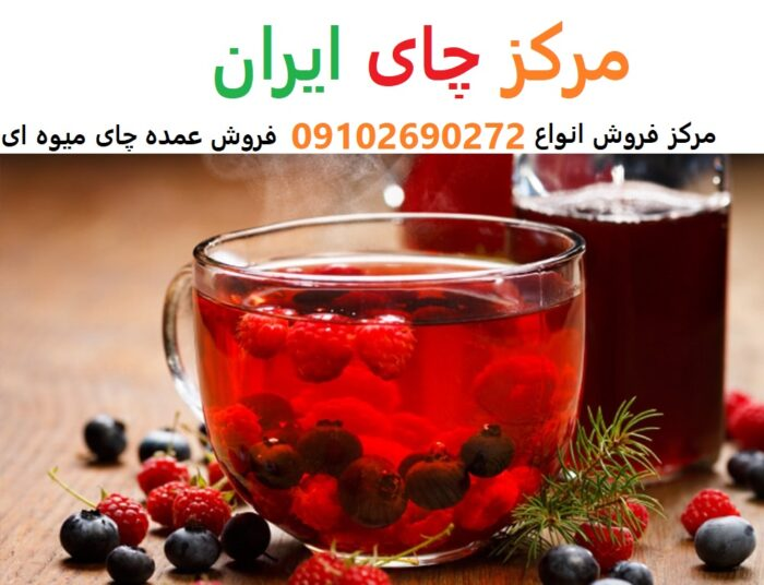 چای میوه ای به قیمت فروش عمده