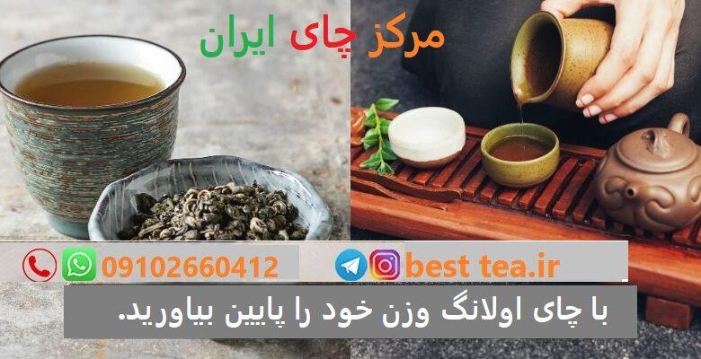 Photo of خرید عمده چای اولانگ از وارد کننده چای