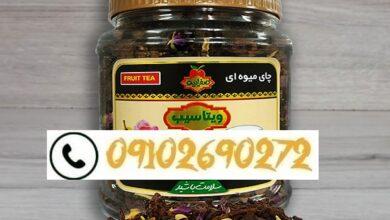 Photo of خرید عمده چای میوه ای المابیک