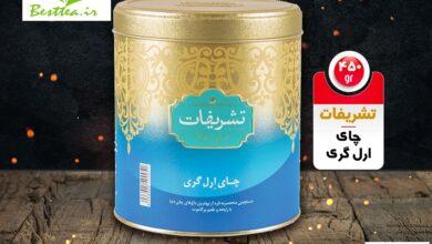 Photo of خرید عمده چای ارل گری