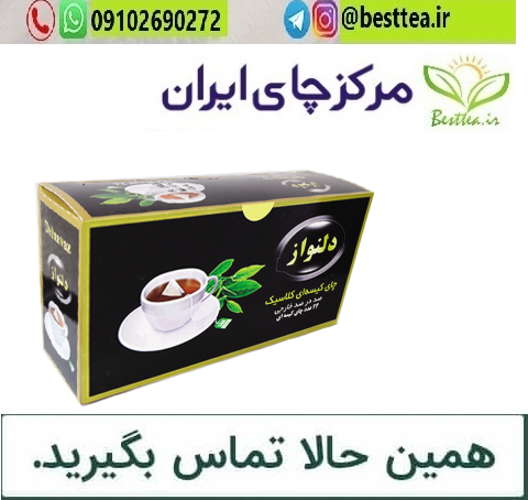 Photo of خرید عمده چای دلنواز