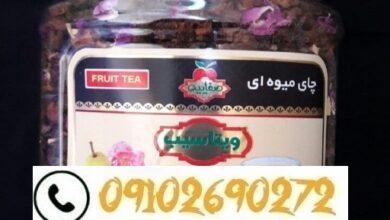 Photo of خرید عمده چای ویتاسیب با تخفیف